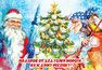 Театр Zero — Баба Яга против Деда Мороза