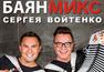 Баян-Mix — 10 лет — The Best