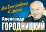 Легенда бардовской музыки — Александр Городницкий