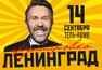 Юбилейный концерт группировки Ленинград