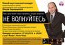 Концерт Влада Зерницкого