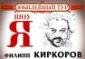 Филипп Киркоров — Philipp Kirkorov